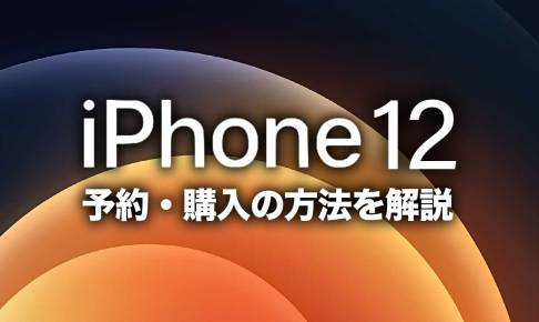 iphone-12-Reservation-buy