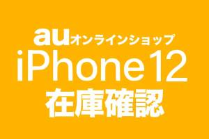 iphone-12-au-zaiko