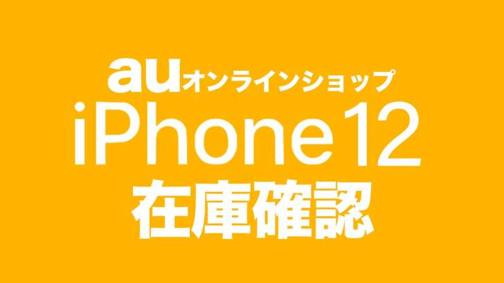 iphone-12-au-zaiko