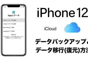 iphone-12-datebackup