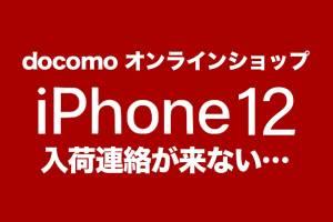 iphone-12-docomo-nyuuka