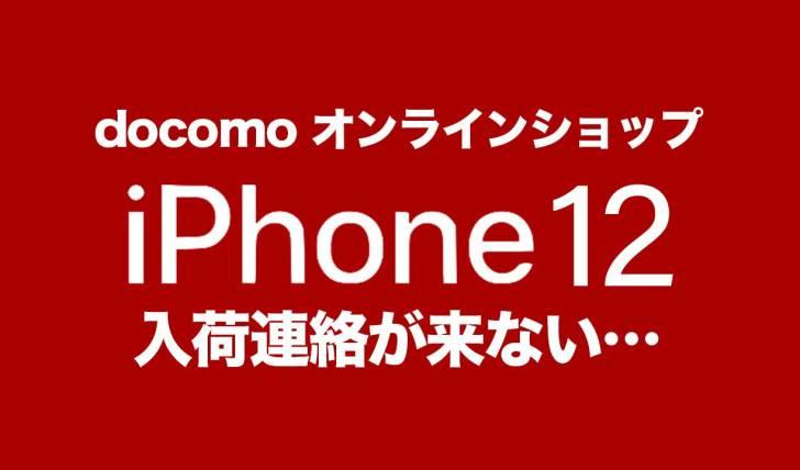 ドコモのiPhone 12の入荷連絡がまだ来ない「商品お取り寄せ中」?