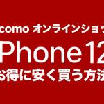iphone-12-online-buy