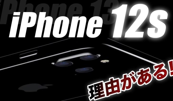 iPhone13が終了?2021年の新型はiPhone12sになるかもしれない。