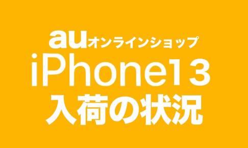 iphone-13-nyuuka