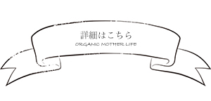 ORGANIC MOTHER LIFE