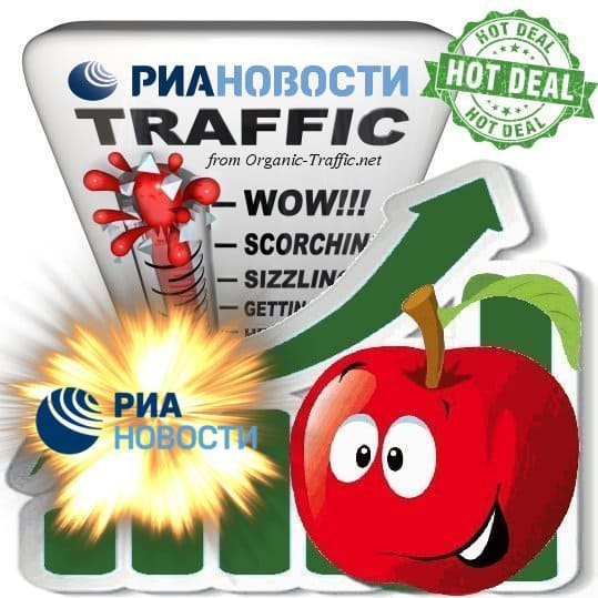 Buy Webtraffic » Ria.ru