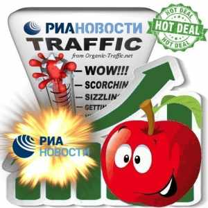 Buy Webtraffic » Ria.ru