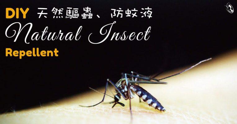 diy天然驅蟲防蚊液