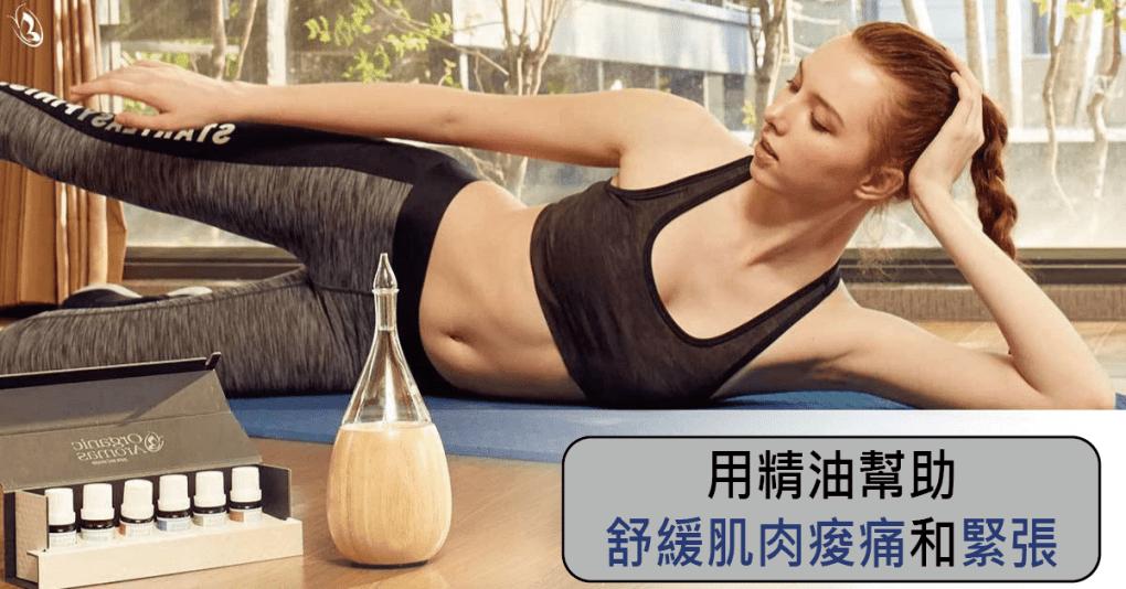 用精油舒緩肌肉痠痛