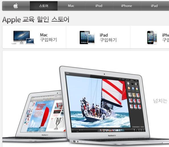 애플의 교육할인 스토어: 학생과 교직원은 맥을 10% 정도 할인된 가격에 구매할 수 있다