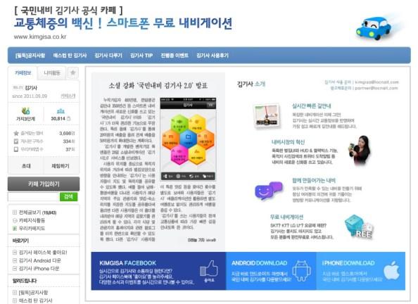 서비스 오픈 이전부터 출발한 김기사 공식카페는 여전히 사용자와의 중요한 소통공간이다
