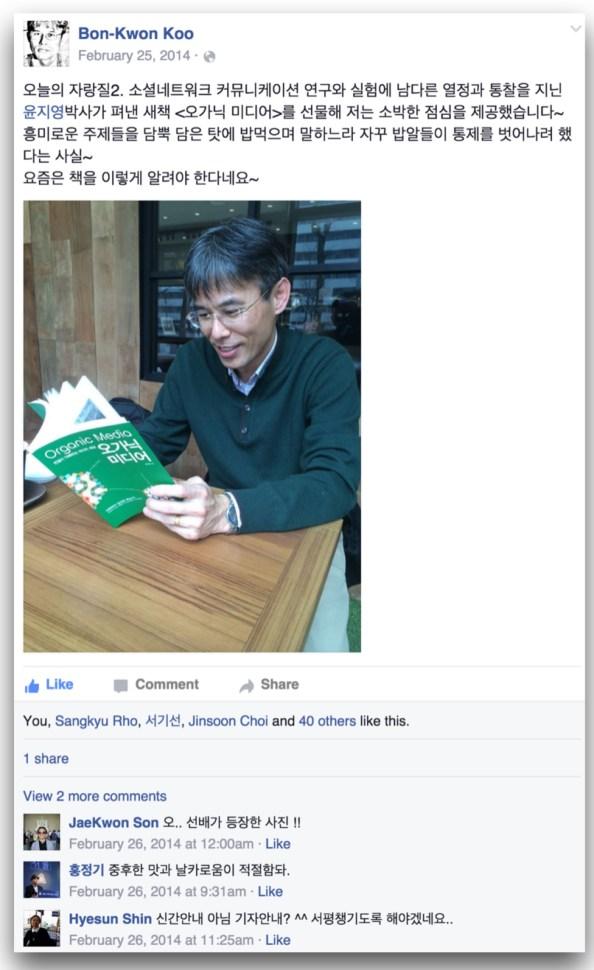오가닉 미디어 책이 나오자마자 불씨를 만들어준 구본권 기자님의 포스트. 한겨레 신문에 직접 게재한 서평보다 더 큰 매개가 되었다.