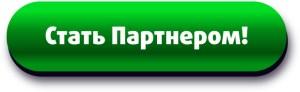 Knopka_Stat_Partnerom