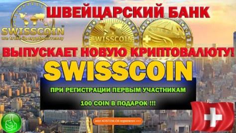 swisscoin-8