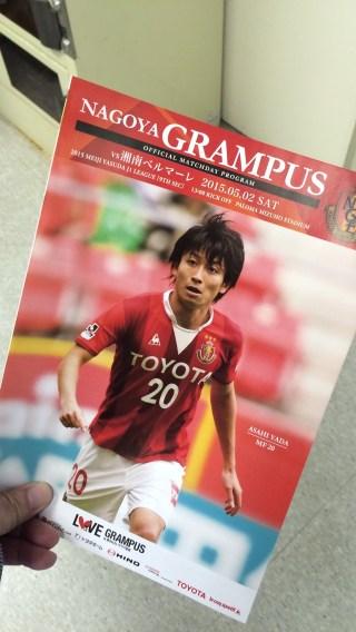 2015年J1ファーストステージ第9節、マッチデープログラムの表紙は矢田旭選手