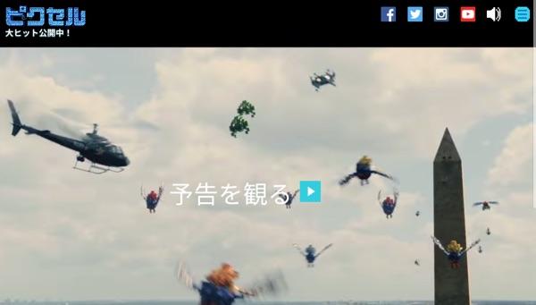 「ピクセル」サイトトップページ