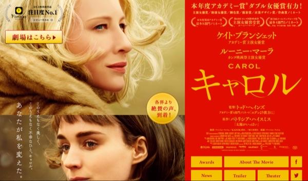 「キャロル」サイトトップページ