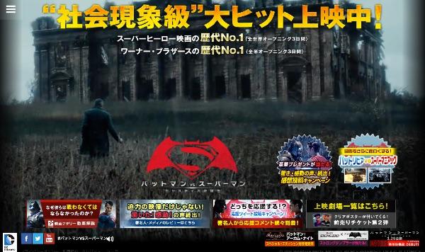 「バットマン vs スーパーマン ジャスティスの誕生」サイトトップページ