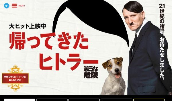 「帰ってきたヒトラー」サイトトップページ