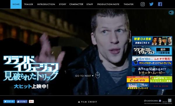 「グランド・イリュージョン 見破られたトリック」サイトトップページ