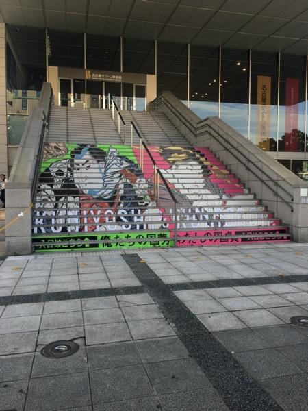 名古屋ボストン美術館「俺たちの国芳 わたしの国貞」展入口