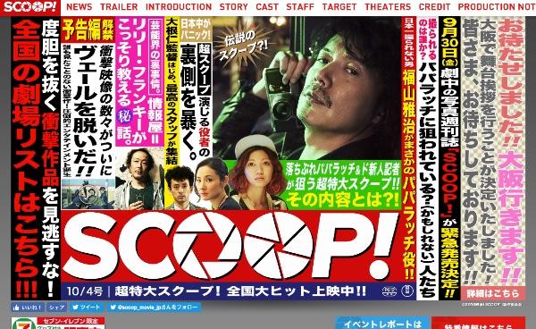 「SCOOP!」サイトトップページ