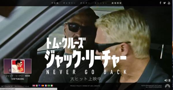 「ジャック・リーチャー NEVER GO BACK」サイトトップページ
