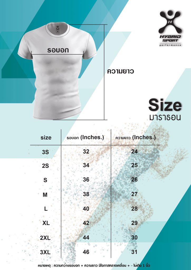 HYBRID Sport size table