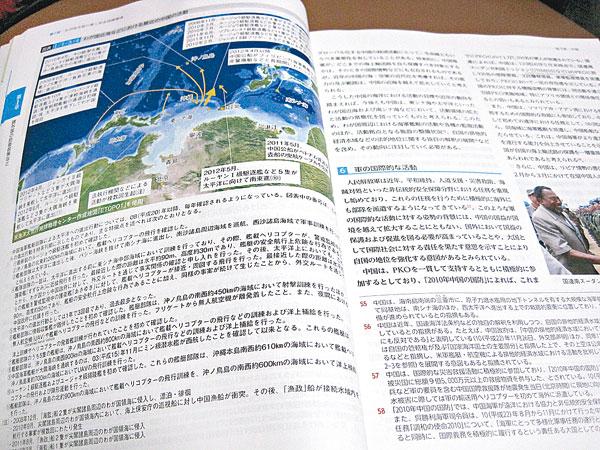 日白皮書 渲染中國威脅論 - 東方日報
