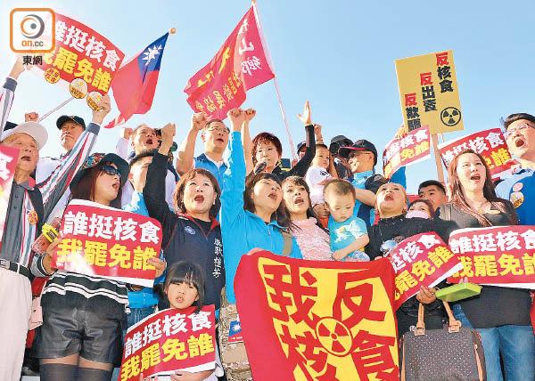 2.5萬人「反核食」高呼:罷免蔡英文 - 東方日報