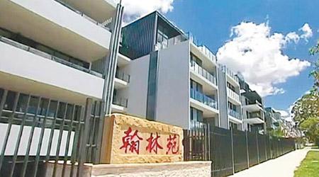 悉尼屋苑命名 棄英用中 - 東方日報