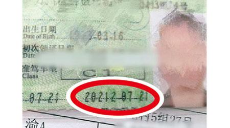 中華趣聞:被捕揭假駕照有效萬年 司機都笑 - 東方日報