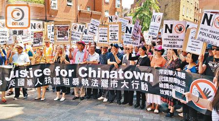 倫敦華商 罷市遊行反暴力執法 - 東方日報