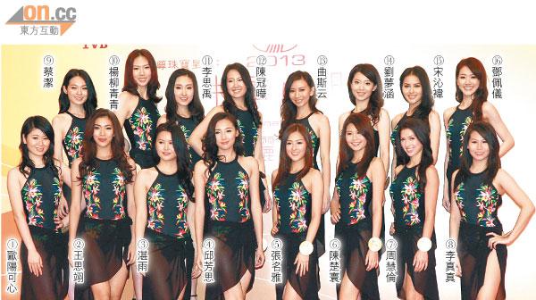 [華姐圖集] 國際中華小姐2013 - 香港高登討論區