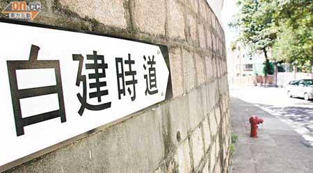豪宅Guide:白建時道才俊擇居 - 東方日報