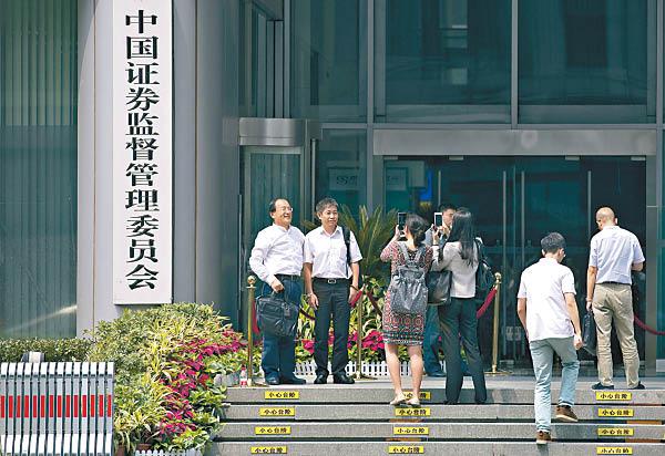 中證監批IPO限75天完成 - 東方日報