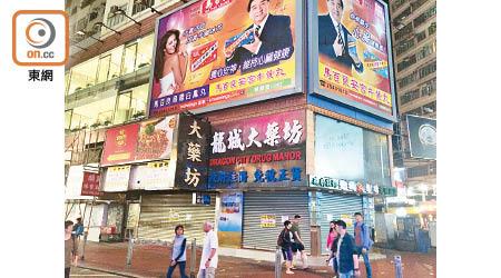 怡和街藥房「孖住」結業 - 東方日報