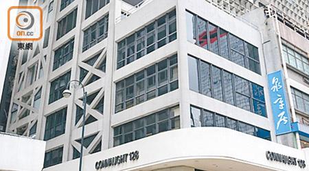 上環豫泰商廈一籃子售3.4億 - 東方日報