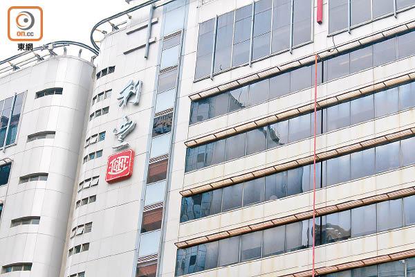 利豐股東提私有化 涉72億 - 東方日報