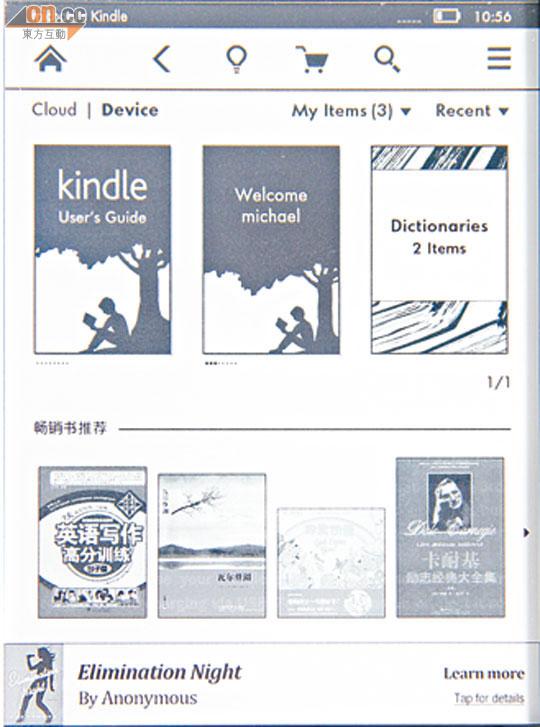 Kindle Paperwhite 睇書更明亮 - 東方日報