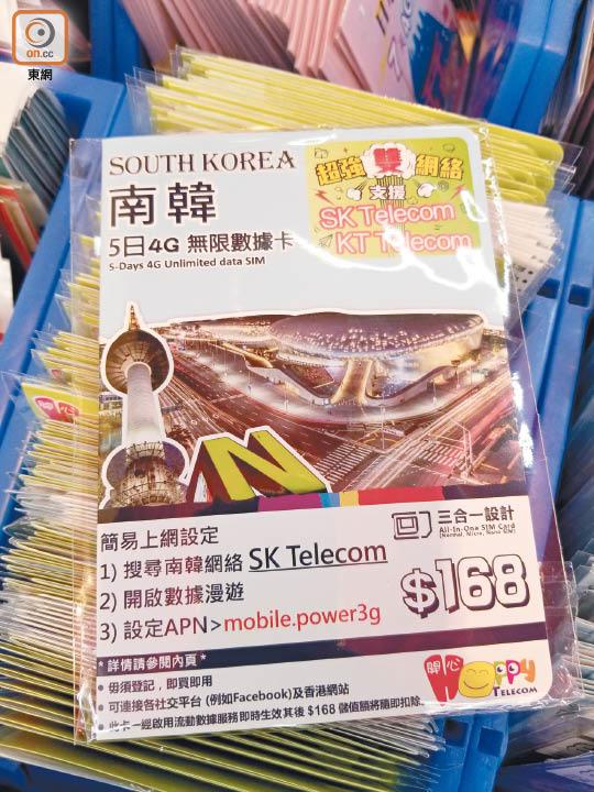 新年外遊日韓SIM卡推介 - Get Jetso 著數優惠網