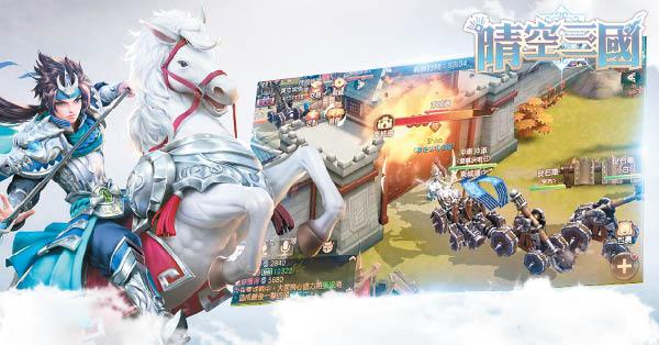 晴空三國RPG解任升呢 - 東方日報