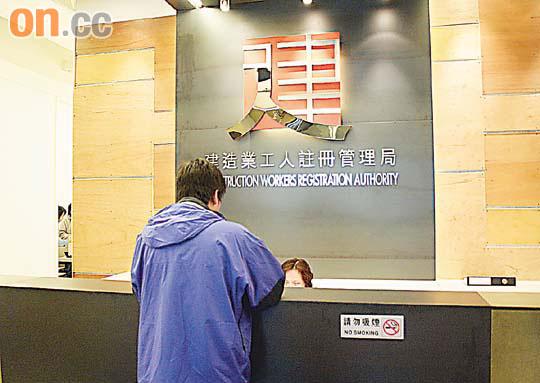 建造業註冊制度混亂招怨 - 東方日報