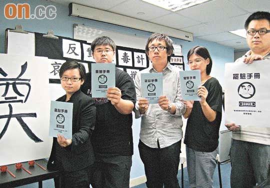 青年團體派手冊 向驗毒說不 - 東方日報