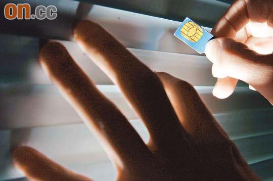 探射燈:鬼馬SIM卡竊聽話咁易 - 東方日報