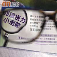 醫健:港人老花眼平均48歲 - 東方日報