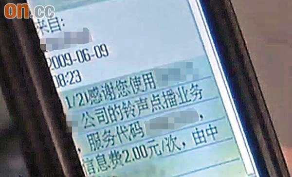 探射燈:山寨手機隱藏收費陷阱 - 東方日報