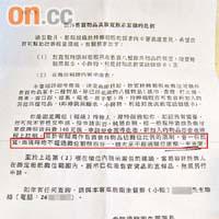 食署公函含糊玩殘報販 - 東方日報