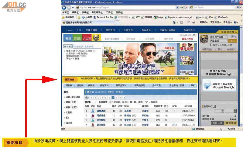 馬會投注網癱瘓四小時 - 東方日報